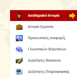 Job Page in Greek